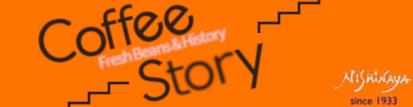 「珈琲物語 ~コーヒーストーリー~」-珈琲のある暮らしを支える販売・発信サイト