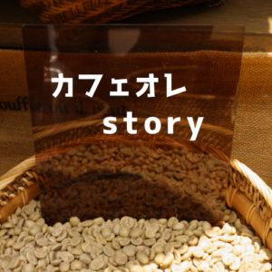 カフェオレStory