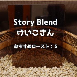 ストーリーブレンド・けいこさん