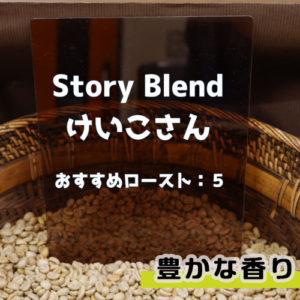 StoryBlendけいこさん