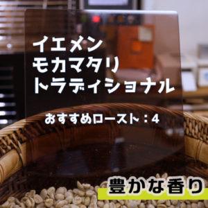 イエメン・モカマタリ・トラディショナル