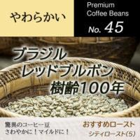ブラジル レッドブルボン 樹齢百年コーヒー 100g 1200円