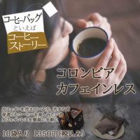 コーヒーバッグ カフェインレス 10袋 1350円