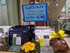 天満屋緑井店出張販売6月