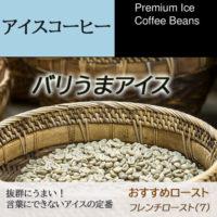 アイスコーヒー インドネシア バリ 自家焙煎