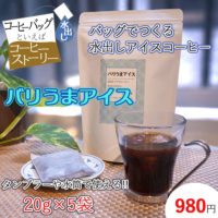 アイスコーヒー コーヒーバッグ 100g 20g×5袋