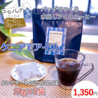 ミャンマー コーヒー豆 自家焙煎 100g