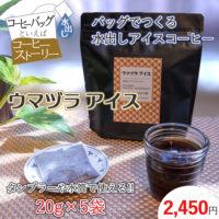 ウマヅラアイス 20g×5袋 2450円