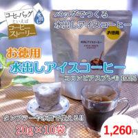 アイスコーヒー コーヒーバッグ お徳用 200g 20g×10袋