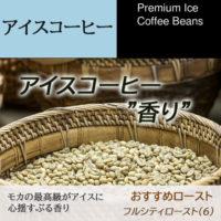 コーヒー豆 アイスコーヒー用 香り 100g 自家焙煎