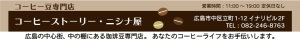 コーヒー豆専門店 広島