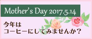 母の日ギフト2017