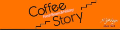 「珈琲物語 ~コーヒーストーリー~」-コーヒーに関する情報サイト・ウェブ通信