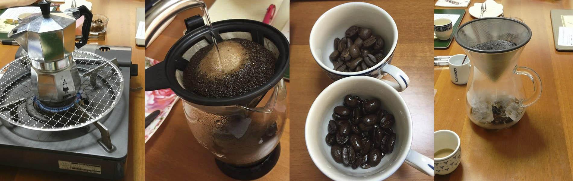 コーヒーを楽しむ会