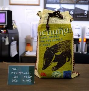 カフェ ウチュニャリ_640