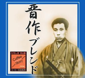 shinsaku-new
