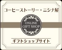 コーヒーギフトショップサイト