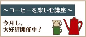 コーヒーを楽しむ講座