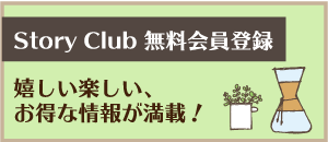 storyclub会員募集