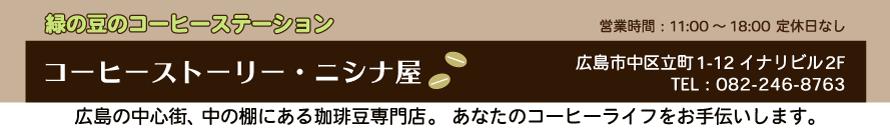 コーヒーストーリー・ニシナ屋