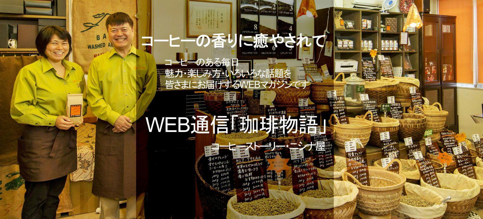 コーヒーに関する情報サイト ウェブ通信「珈琲物語コーヒーストーリー」
